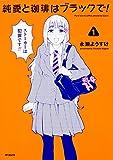 純愛と珈琲はブラックで! / 永瀬ようすけ のシリーズ情報を見る