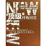 Salle de top model - luxe appartements de luxe villa (chinese édition) ISBN: 9787503859441 [2010]...