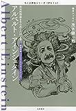 アルベルト・アインシュタイン ――相対性理論を生み出した科学者 ちくま評伝シリーズ〈ポルトレ〉