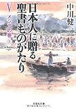 【文庫】 日本人に贈る聖書ものがたり ? メシアの巻 上 (文芸社文庫)