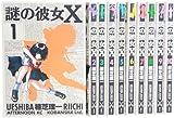 謎の彼女X コミック 1-10巻セット (アフタヌーンKC)