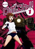 ロボこん!! 1 (バンブーコミックス)