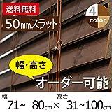 【幅・高さ指定できます】木製 ウッドブラインド 50mmスラット 幅80×高さ100cm ダークブラウン