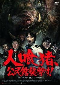 人喰猪、公民館襲撃す! (〇〇までにこれは観ろ! ) [DVD]
