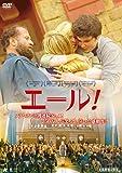 エール! 【DVD】
