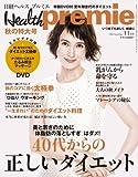 日経 Health premie (ヘルス プルミエ) 2008年 11月号 [雑誌]
