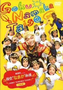 """映画「西遊記」Presents悟空""""なまか""""体操DVD通常版"""