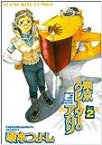東京クレーターのアカリ 2 (ヤングキングコミックス)