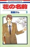 花の名前 第3巻 (花とゆめCOMICS)