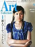 Artcollectors (アートコレクターズ) 2014年 06月号