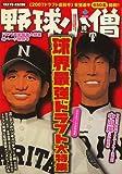 野球小僧 2007年 10月号 [雑誌]