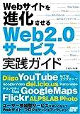 Webサイトを進化させるWeb2.0サービス実践ガイド