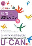 U‐CANの保育士速習レッスン〈下(2009年版)〉