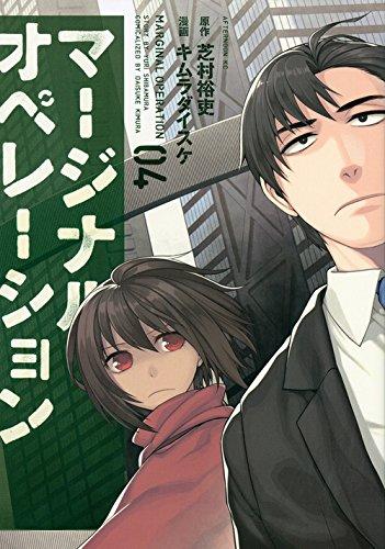 マージナル・オペレーション(4) (アフタヌーンKC)
