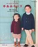 手あみキッズ (Let\'s knit series)