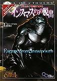 クトゥルフ神話TRPG インスマスからの脱出 (ログインテーブルトークRPGシリーズ)