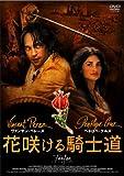 花咲ける騎士道 [DVD] 北野義則ヨーロッパ映画ソムリエのベスト1953年