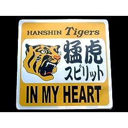 猛虎ミラーステッカーBタイプ(猛虎スピリットIN MY HEART)【 阪神タイガース 承認 グッズ 】 (全8種)