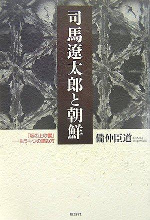 司馬遼太郎と朝鮮―『坂の上の雲』‐もう一つの読み方