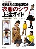 写真と図解でわかる 衣服のシワ上達ガイド (マンガ作画資料)