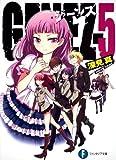 GENEZ−5  ジーンズ (富士見ファンタジア文庫)
