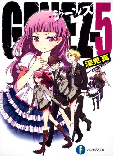 GENEZ-5  ジーンズ (富士見ファンタジア文庫)