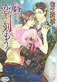 唇で恋を刻もう / 佐々木 禎子 のシリーズ情報を見る