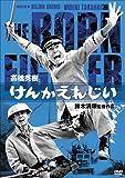 けんかえれじい[DVD]