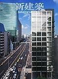 サムネイル:新建築、最新号(2011年3月号) 特集