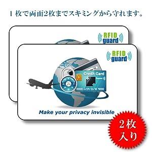 海外旅行用品にクレジットカードや銀行カード、ICカードなどをスキミング被害や電子マネースリから守るカード!