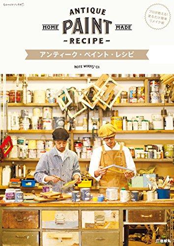 アンティーク・ペイント・レシピ[Kindle版]