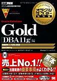 オラクルマスター教科書 Gold Oracle Database DBA11g編 (試験番号:1Z0-053) (CD-ROM付) -