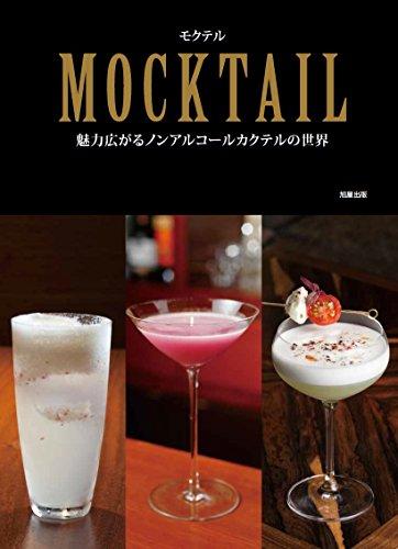 MOCKTAIL モクテル 魅力広がるノンアルコールカクテルの世界