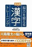 脳力を鍛える大人の漢字トレーニング (宝島社文庫 F か 2-1)