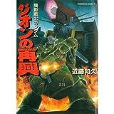 機動戦士ガンダム・ジオンの再興 / 近藤 和久 のシリーズ情報を見る
