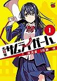 大日本サムライガール 1 (チャンピオンREDコミックス)