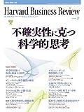 Harvard Business Review (ハーバード・ビジネス・レビュー) 2009年 07月号 [雑誌]