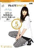 NHK テレビでスペイン語 2010年 05月号 [雑誌]