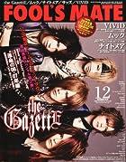 FOOL'SMATE(フールズメイト)2010年12月号(Vol.350)[雑誌]