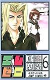 エム×ゼロ 6 (ジャンプコミックス)