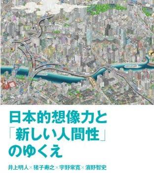 日本的想像力と 「新しい人間性」のゆくえ (PLANETS SELECTION for Kindle)