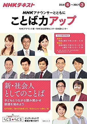 NHK アナウンサーとともに ことば力アップ 2016年 度 [雑誌] (NHKテキスト)