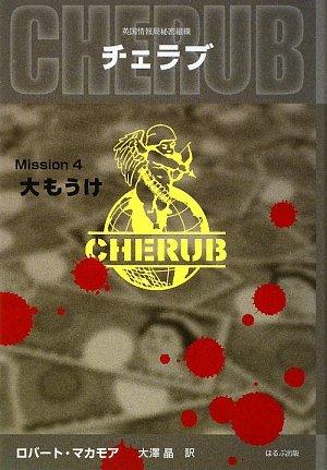 英国情報局秘密組織CHERUB(チェラブ)〈Mission4〉大もうけ