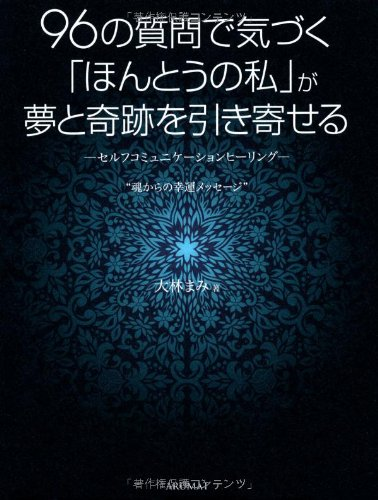 96の質問で気づく「ほんとうの私」が夢と奇跡を引き寄せる―魂からの幸運メッセージ― (私らしく夢をかなえる「引き寄せの法則」)