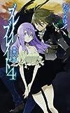 ブレイブレイド4 - 神葬の魔剣 (C・NovelsFantasia あ 4-7)
