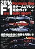 2016 F1全チーム&マシン完全ガイド 2016年 4/3 号 [雑誌]: オートスポーツ 増刊