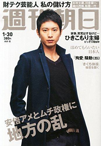 週刊朝日 2015年 1/30号 [雑誌]