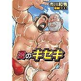 愛のキセキ (BAKUDAN COMICS)