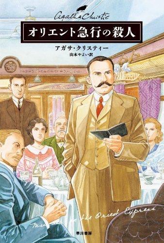 オリエント急行の殺人 ハヤカワ文庫―クリスティー文庫