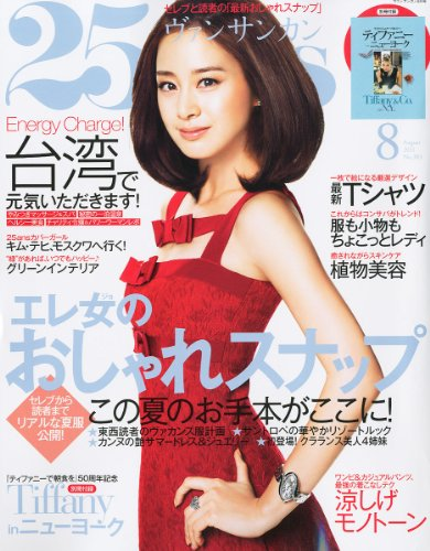 25ans (ヴァンサンカン) 2011年 08月号 [雑誌]